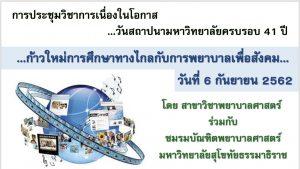 สาขาวิชาพยาบาลศาสตร์ จัดการประชุมวิชาการ วันที่ 6 กันยายน 2562 เนื่องในโอกาส วันสถาปนามหาวิทยาลัยครบรอบ 41 ปี