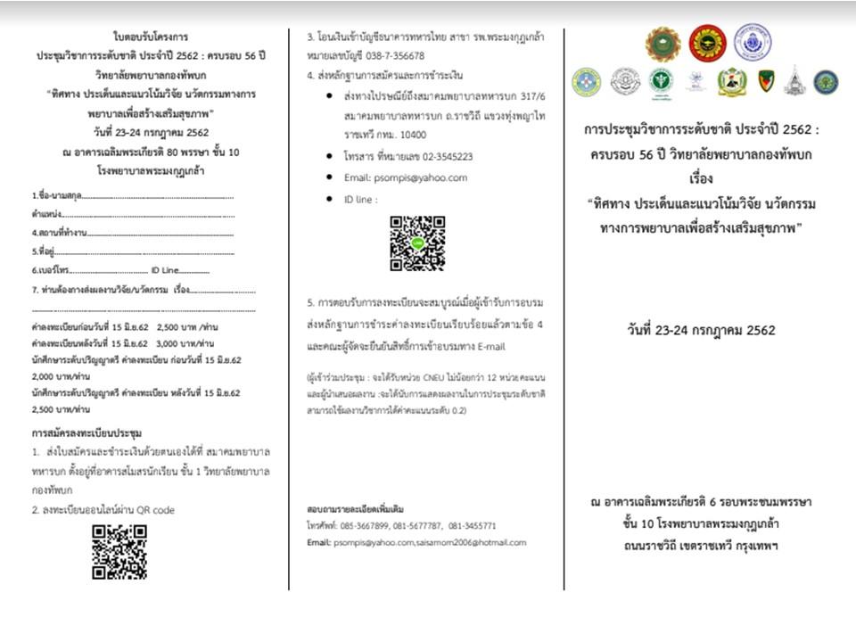 """ขอเชิญผู้ที่สนใจเข้าร่วมประชุมวิชาการ """"ทิศทาง ประเด็นและแนวโน้มวิจัย นวัตกรรมทางการพยาบาลเพื่อสร้างเสริมสุขภาพ"""" ระหว่างวันที่ 23-24 กรกฎาคม 2562"""