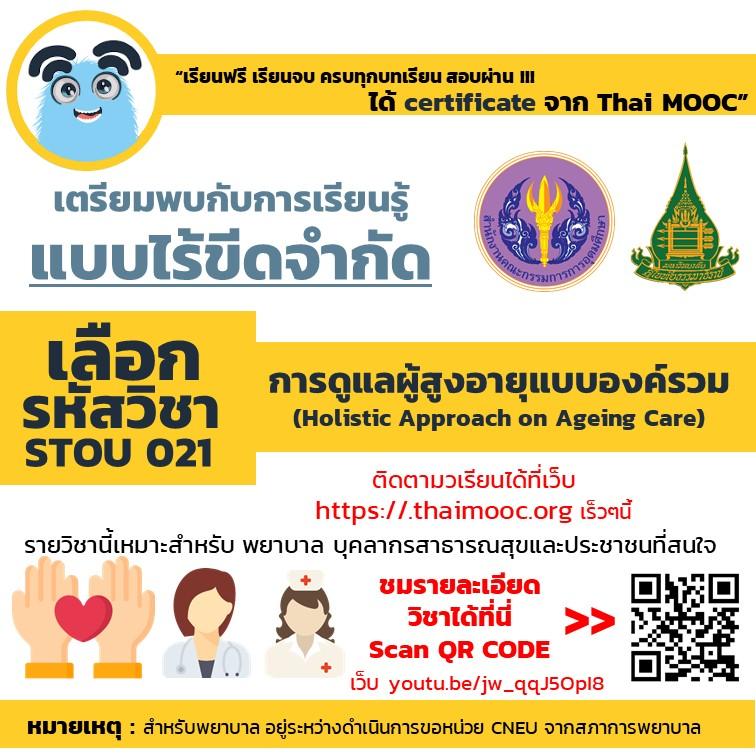 เตรียมพบกับการดูแลผู้สูงอายุแบบองค์รวม (Holistic Approach on Ageing Care) บน Thai MOOC