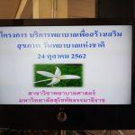 บริการพยาบาลเพื่อสร้างเสริมสุขภาพ วันพยาบาลแห่งชาติ ประจำปี 2562