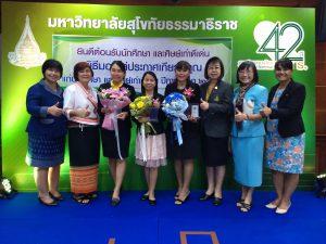 ขอแสดงความยินดีแก่นักศึกษาและศิษย์เก่าดีเด่น ประจำปีการศึกษา 2562