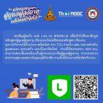 ประชาสัมพันธ์ MOOC 2564